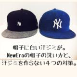 NewEraキャップの洗い方と、そもそも帽子に白い汗ジミを作らない4つの対策。